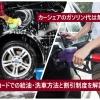 カーシェアのガソリン代は無料!専用カードでの給油・洗車方法と割引制度を徹底解説!
